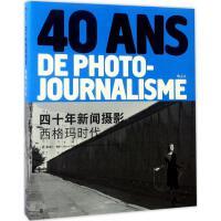 四十年新闻摄影:西格玛时代 (法)米歇尔・赛邦(Michel Setboun),(法)玛丽・库赞(Marie Cous