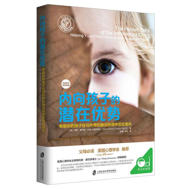 内向孩子的潜在优势 亲子家教 家教方法了解内向的真相成本更棒的内向者如何说孩子才会听 心理营养书籍 家庭 亲子关系QD