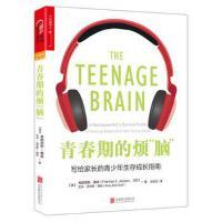 """青春期的烦""""脑"""" (美)弗朗西斯・詹森(Frances E Jensen MD) 艾米・ 北京联合出版公司 97875"""