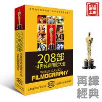 正版 208部奥斯卡经典电影大全欧英文老电影 DVD光盘