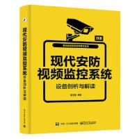 【新书店正版】现代安防视频监控系统设备剖析与解读 雷玉堂著 电子工业出版社