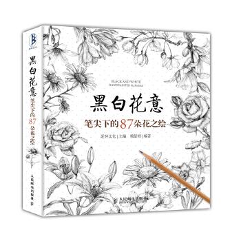 黑白花意:笔尖下的87朵花之绘(pdf+txt+epub+azw3+mobi电子书在线阅读下载)