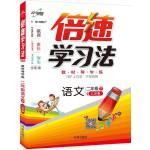 16春 倍速学习法二年级语文―苏教版(下)