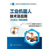 工业机器人技术及应用(KUKA)项目化教程(马志敏)