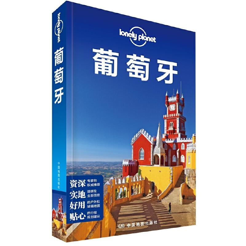 LP葡萄牙-孤独星球Lonely Planet旅行指南系列-葡萄牙 壮丽的海岸线、悬崖上的城堡,在葡萄牙,大航海时代的辉煌从未消失。