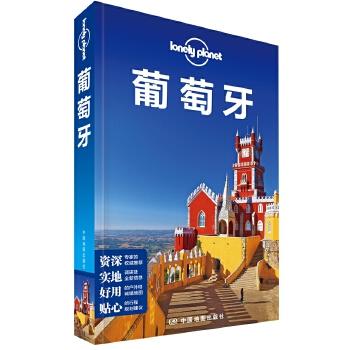 LP葡萄牙-Lonely Planet旅行指南系列-葡萄牙壮丽的海岸线、悬崖上的城堡,在葡萄牙,大航海时代的辉煌从未消失。