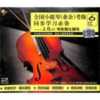 新华书店 正版 全国小提琴(业余)考级6级-同步学习2VCD( 货号:20000108372679)