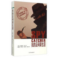 正版图书 我的反间谍生涯 (荷兰)奥莱斯特.平托 9787544753739 译林出版社