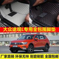 大众途观L车专用环保无味防水耐脏易洗超纤皮全包围丝圈汽车脚垫