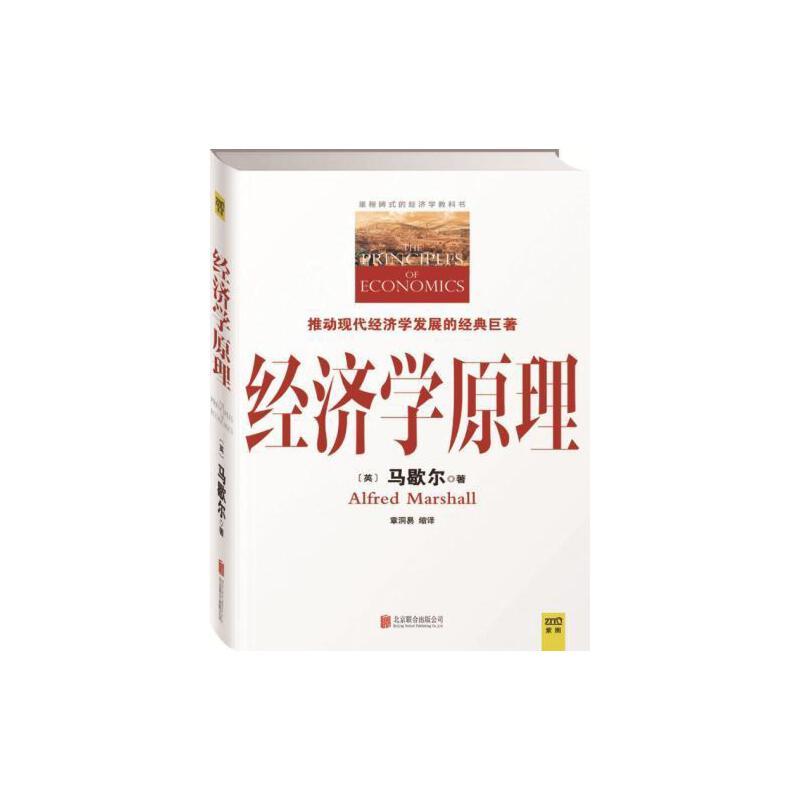 经济学原理 马歇尔/著,章洞易/缩译 北京联合出版公司 9787550253926 正版书籍!好评联系客服优惠!谢谢!