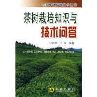 茶树栽培知识与技术问答 王国(钅监),王蕾著 金盾出版社