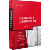 【新书店正版】公司并购重组原理、实务及疑难问题诠释,雷霆,中国法制出版社9787509353530