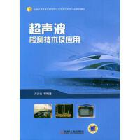 超声波检测技术及应用,万升云,机械工业出版社9787111567172