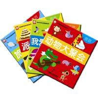 奇奇妙妙涂画游戏书套装 3至8岁 (套装共4册 我爱快乐假日+旅游趣事多+动物大聚会+派对乐翻天 )