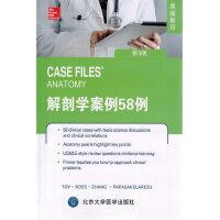 解剖学案例58例(第3版)