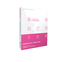 【二手书旧书95成新】喜欢自己的不,(法)安娜-索菲・吉拉尔 玛丽�C阿尔迪娜・吉拉尔,北京时代华文书局