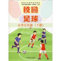 校园足球 小学5年级(下册) 人民体育出版社
