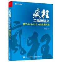 正版 疯狂工作流讲义 基于Activiti 6.x的应用开发 activiti教程书籍 企业级Java EE框架 工作