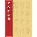 中国经典书画丛书--邓石如篆书(心经 阴符经 西铭) (清) 邓石如 湖北美术出版社