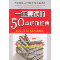 一生要读的50本成功经典,(美)巴特勒-鲍登,葛雪蕾,朱丽,中国青年出版社9787500657859