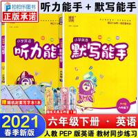 小学英语默写能手+听力能手六年级下册英语人教PEP版