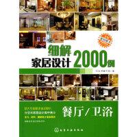【正版全新直发】细解家居设计2000例(餐厅/卫浴) 组织编写 9787122074522 化学工业出版社