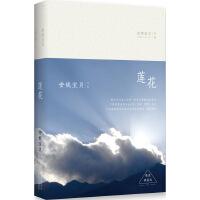 莲花:精装典藏版 安妮宝贝 北京十月文艺出版社