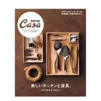 Casa BRUTUS特�e篇 美丽厨房与道具 美しいキッチンと道具。 进口日文原版 调理用具 厨房家电 个性厨房布置