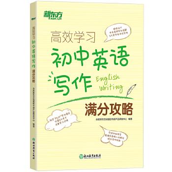 新东方 高效学习 初中英语写作满分攻略 高效学习初中英语写作,聚焦考纲写作话题,注重学练测相结合,稳步提升写作技能。