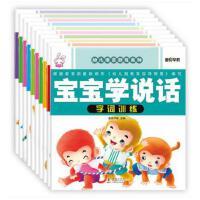 宝宝学说话语言启蒙书共10册 儿童早教书儿歌书 婴儿图书0-1-2-3岁绘本故事书幼儿语言激发系列 看图说话