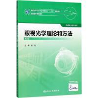 眼视光学理论和方法(第3版) 人民卫生出版社