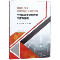生物柴油发动机燃烧与排放基础/赵洋 江苏大学出版社有限责任公司