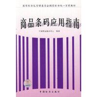 商品条码应用指南/国家标准化管理委员会国家标准统一宣贯教材 9787506631266 中国标准出版社 中国物品编码中心