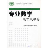 专业数学(电工电子类全国高级技工学校技师学院公共课教材)