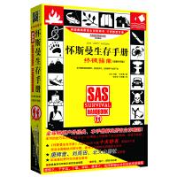 怀斯曼生存手册:终极指南(最新补充版!入选1999年中国十大好书,连续24个月荣登全国畅销书排行榜,被列为中国畅销周期