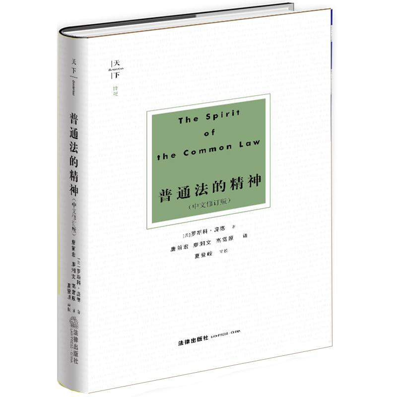 天下·普通法的精神(中文修订版) 西方法学经典之作,美国二十世纪法学家庞德代表作