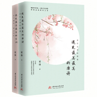 最美古诗词系列(全两册):遇见最美最美的唐诗+遇见最美最美的宋词
