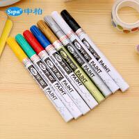中柏油漆笔SP-150细头0.7细字针管油漆笔记号笔白色金色