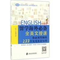 留学海外 上海社会科学院出版社