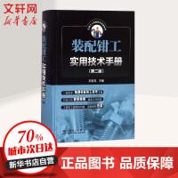 装配钳工实用技术手册(第2版) 中国电力出版社