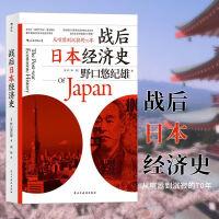 后浪:战后日本经济史