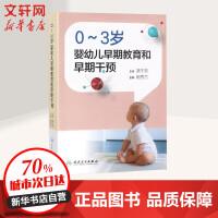 0-3岁婴幼儿早期教育和早期干预 人民卫生出版社