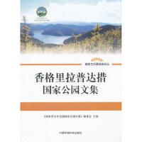 香格里拉普达措国家公园文集 《香格里拉普达措国家公园文集》编委会 中国环境出版社