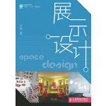 展示设计 王芝湘 人民邮电出版社