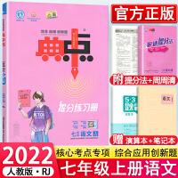 典中点七年级上册语文人教版 2022新版