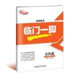 2018版高考数学临门一脚(文科版)