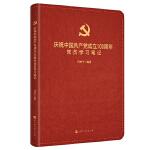 庆祝中国共产党成立100周年党员学习笔记