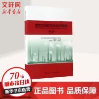 建筑工程施工BIM应用指南(第2版) 李云贵 主编