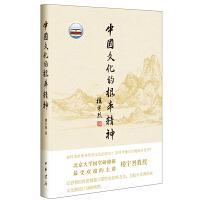 中国文化的根本精神 中华书局