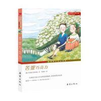 苦涩巧克力/大奖小说(升级版) 正版 (德)米亚姆普莱斯勒 9787530750704